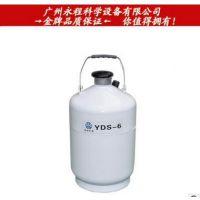 四川亚西 6升低温液氮储存容器 YDS-6 实验干细胞微生物储存容器
