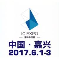 2017第三届中国(嘉兴)国际集成吊顶产业博览会