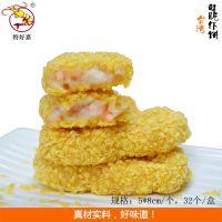 酥脆虾饼黄金虾排 冷冻食品 油炸 酒店中西餐厅甜品小吃特色食材