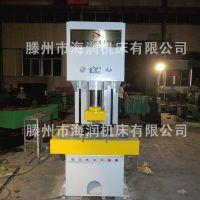优惠供应 250吨单柱冲压成型油压机 海润直销