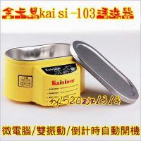 供应金卡思kaisi K-103清洗器 万能超声波清洁机微电脑倒计时自动开机
