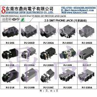 供应批发2.5 SMT耳机插座,电子开关插座PJ-205