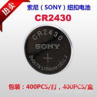 代理Sony索尼CR2430纽扣电池 日本原装正品索尼CR2430电子电池