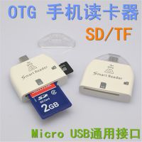 产品 Micro USB接口智能手机OTG读卡器 二合一otg手机读卡器