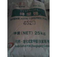 供应POM杜邦旭化成 7520 余姚温州台州上海厂价直销