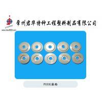 直销PEEK滚轮(包装设备清洁PEEK制品)包装机械行业内通用的材料