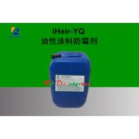 采购油漆防霉剂iHeir-YQ添加型油性涂料1%效果极佳