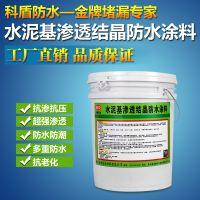 厂家供应优质水泥基渗透结晶防水涂料