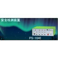 日本sugiden杉山安全检测装置PS-101T厂家直销南京园太