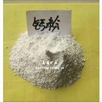 供应重钙粉 轻质碳酸钙 水性涂料用轻钙粉 厂家直销 质量保证