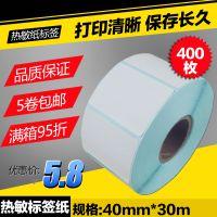 热敏纸不干胶标签纸 打印条码纸 价贴秤纸40mm*30mm*400 满5包邮