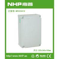 厂家直供 欧式防水电气盒配电箱 欧式防水电气盒 检修箱 220x340x150mm