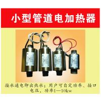 供管道加热器(2kw) 型号:ZXKJ-GDJR-02-05kw库号:M186670