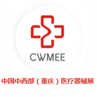 2017第25届中国中西部(重庆)医疗器械展览会