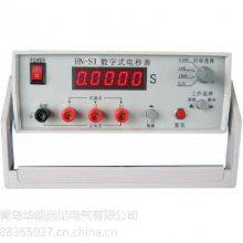 电秒表_华能远见(图)_电秒表生产商