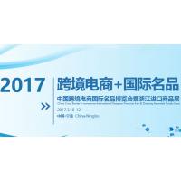 2017中国跨境电商国际名品博览会暨浙江进口商品展览会