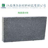 厂家直销优质陶瓷透水砖