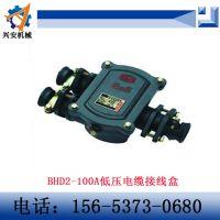 济宁兴安厂家直销 供应矿用BHD2-100A/3T低压电缆接线盒