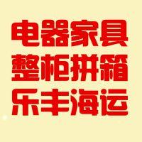深圳华强北电子产品海运拼箱意大利到门 专业拼箱海运双清含税