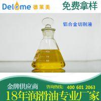 批发供应水溶性切削液金属切削液D-2103德莱美厂家销售