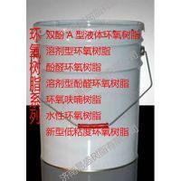 黔东南环氧树脂、易盛质量保证、液体环氧树脂
