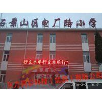 东方亮彩 北京市电厂路小学室外P10单色LED显示屏