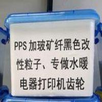宁波德琦销售水暖器PPS塑料 增强阻燃V0 现货有黑色 本色