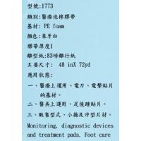 3M医用胶带 3M1773医疗泡棉胶带