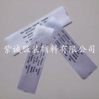 供应运动服主唛 服装商标 高质量布标 (紫诚)
