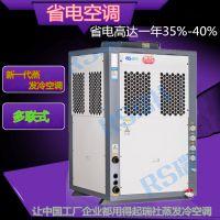 蒸发式制冷 蒸发式水冷空调生产及销售400-788-0221