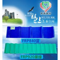 【明源】 热销推荐 玻璃钢颜色瓦 玻璃钢采光板 各种颜色采光板frp材质瓦