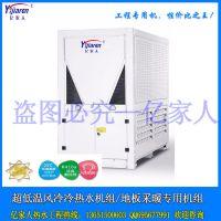 超低温空气能采暖热泵机组