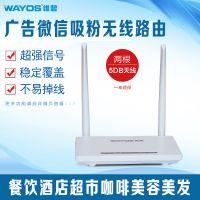 特价处理 维盟WSR-300智慧广告wifi微信吸粉营销无线路由器