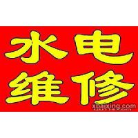 武昌洪山区徐东专业水电安装维修 电工上门维修服务