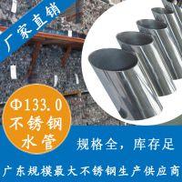 DN125不锈钢水管|2.5mm薄壁不锈钢水管|国标133mm不锈钢水管厂家