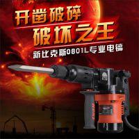 批发新比克斯GBK2-0810L冲击电镐/电锤类(带安全离合器1050W)