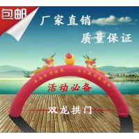 厂家直销庆典金色双龙戏珠牛津布拱门(袋装 005 8米-15米 多色可选 )