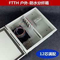 FTTH室外防水12芯光缆分纤箱满配FC圆头