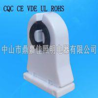 认证灯座 G13灯座 CE/CQC/VDE/ULG13灯座