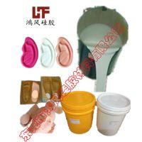 人体硅胶价格 食品级液态硅胶 人体仿真液体硅胶
