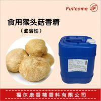 供应进口品牌食品用油溶性猴头菇香精