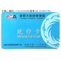 厂家批发 门诊就诊卡 医疗病历卡 磁条挂号卡 IC白卡