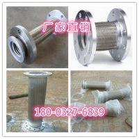 厂家生产耐高温耐腐蚀法兰式不锈钢金属软管【润宏牌】