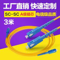 华伟SC-SC电信级光纤跳线尾纤光纤 宽带入户线 光猫延长线室内外双钢丝皮线跳线