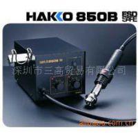 HAKKO供应拔放台850B SMD