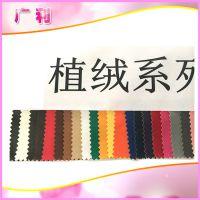 大量供应 环保纯色pvc植绒布 单面皮革植绒布  针织长毛植绒布
