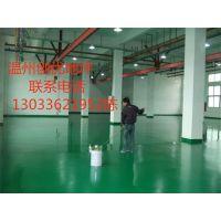 承接温州丽水金华杭州厦门永康 环氧经济型薄涂地坪漆施工