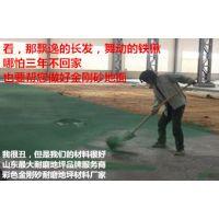 泰安哪里有卖做车间地面的金刚砂材料的厂家
