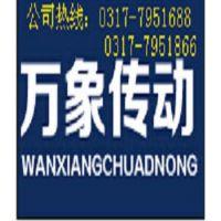 沧州万象重型传动机械有限公司