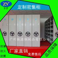 广州密集柜厂家 订做档案密集架 钢制 2018年档案柜价格 铢源牌